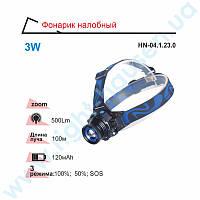 LED Фонарь налобный RIGHT HAUSEN 3W ZOOM LED аккум.120mAh HN-041230
