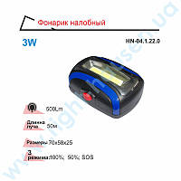 LED Фонарь налобный RIGHT HAUSEN 3W COB LED 3*AAA HN-041220