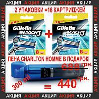 Gillette Mach3 Turbo 16 шт. в упаковке + пена для бритья Charlton Homme Sensitive 300 мл
