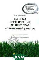 Емелькина Ирина Александровна Система ограниченных вещных прав на земельный участок