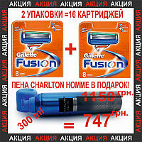 Gillette Fusion 16 шт. + пена для бритья Charlton Homme Sensitive 300 мл