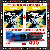 Gillette Mach3 16 шт. +пена для бритья Charlton Homme Sensitive 300 мл