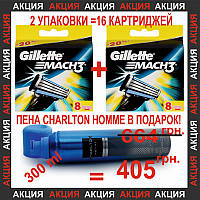 Gillette Mach3 16 шт. +пена для бритья Charlton Homme Sensitive 300 мл