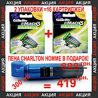 Gillette Mach3 Sensitive 16 шт. +  пена для бритья Charlton Homme Sensitive 300 мл