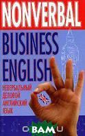 Н. Л. Грейдина Nonverbal Business English / Невербальный деловой английский язык
