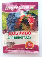 Кристаллическое удобрение для винограда, 20г.