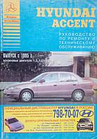 HYUNDAI ACCENT Моделі з 1995 року Керівництво по ремонту та обслуговуванню, фото 1