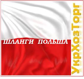 Шланг поливочный Польша