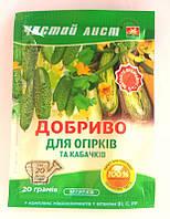 Кристаллическое удобрение для огурцов и кабачков, 20г.