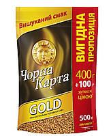 Кофе растворимый Черная карта Gold 500 гр.