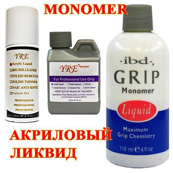Мономеры или Акриловый Ликвид для Ногтей