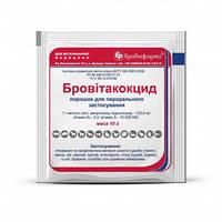 Бровітакокцид 10, 30, 50, 100, 500,  1000 грам.