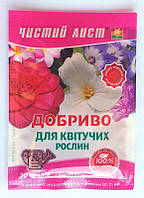 Кристаллическое удобрение для цветущих, 20г.