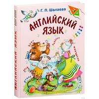 Английский язык для детей, Шалаева Г.П.