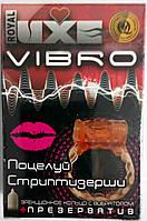 Эрекционное кольцо с вибрацией Luxe Поцелуй Стриптизерши