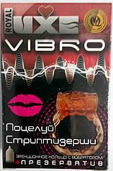 Ерекційне кільце з вібрацією Luxe Поцілунок Стриптизерки