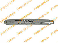 Шина для бензопил 16 дюймов Saber (56 зв.,3/8 дюйма).