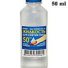 Жидкость для Снятия Лака Классика с Ацетоном, 50 мл., фото 2