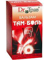 Бальзам Dr.Трав Там-боль при болях в суглобах 35 г
