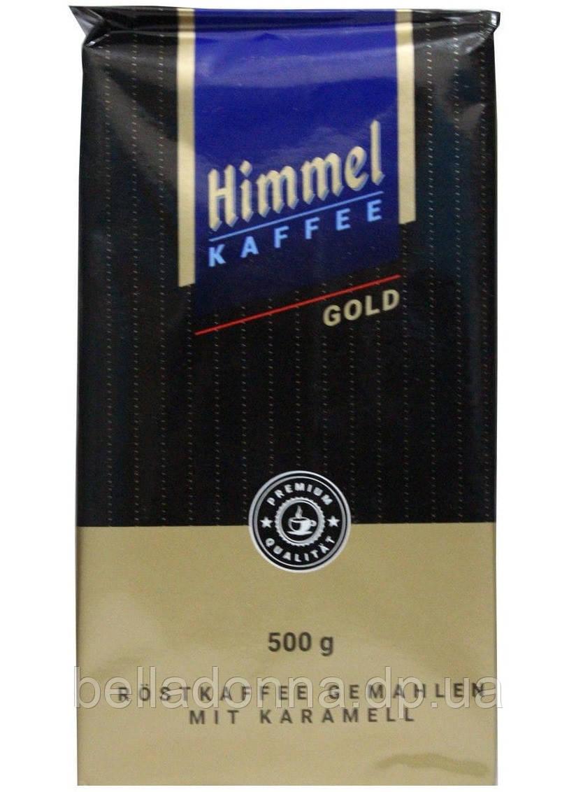 Кава мелена Himmel Kaffee Gold 500 г