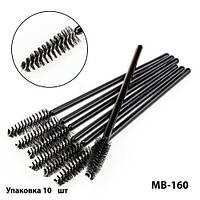MaXmaR MB-160 Щеточки для туши и кондиционеров для ресниц (уп,10шт)