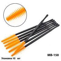 MaXmaR MB-150 Щеточки для туши и кондиционеров для ресниц (уп,10шт)