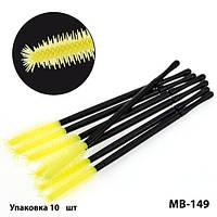 MaXmaR MB-149 Щеточки для туши и кондиционеров для ресниц (уп,10шт)
