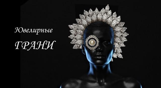 """интернет-магазин """"Ювелирные грани"""""""