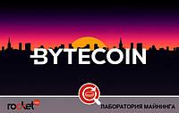 Криптовалюта Bytecoin (BCN)