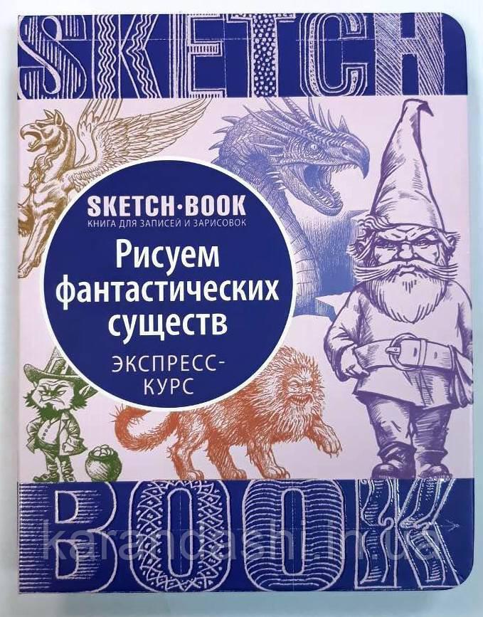 Скетчбук Малюємо фантастичних істот (сиреневый) на укр мові