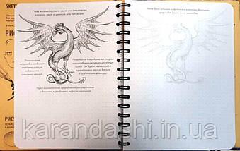 Скетчбук Малюємо фантастичних істот (сиреневый) на укр мові, фото 2