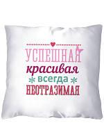 """Подушка с принтом """"Успешная, красивая"""""""