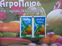 Фунгицид Мобиль (3 г) — системный, для борьбы с болезнями плодовых и ягодных культур, газонной травы