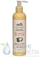 Гладкость и блеск. Бальзам для волос с маслом Макадамии и протеинами Шелка, 250 мл