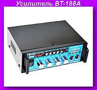 Усилитель BT-188А,Усилитель звука,Стерео усилитель!Спешите