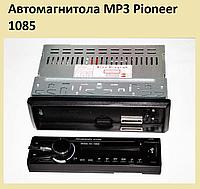 Автомагнитола MP3 Pioneer 1085!Спешите