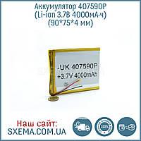 Аккумулятор универсальный 407590   (Li-ion 3.7В 4000мА·ч), (90*75*4 мм)