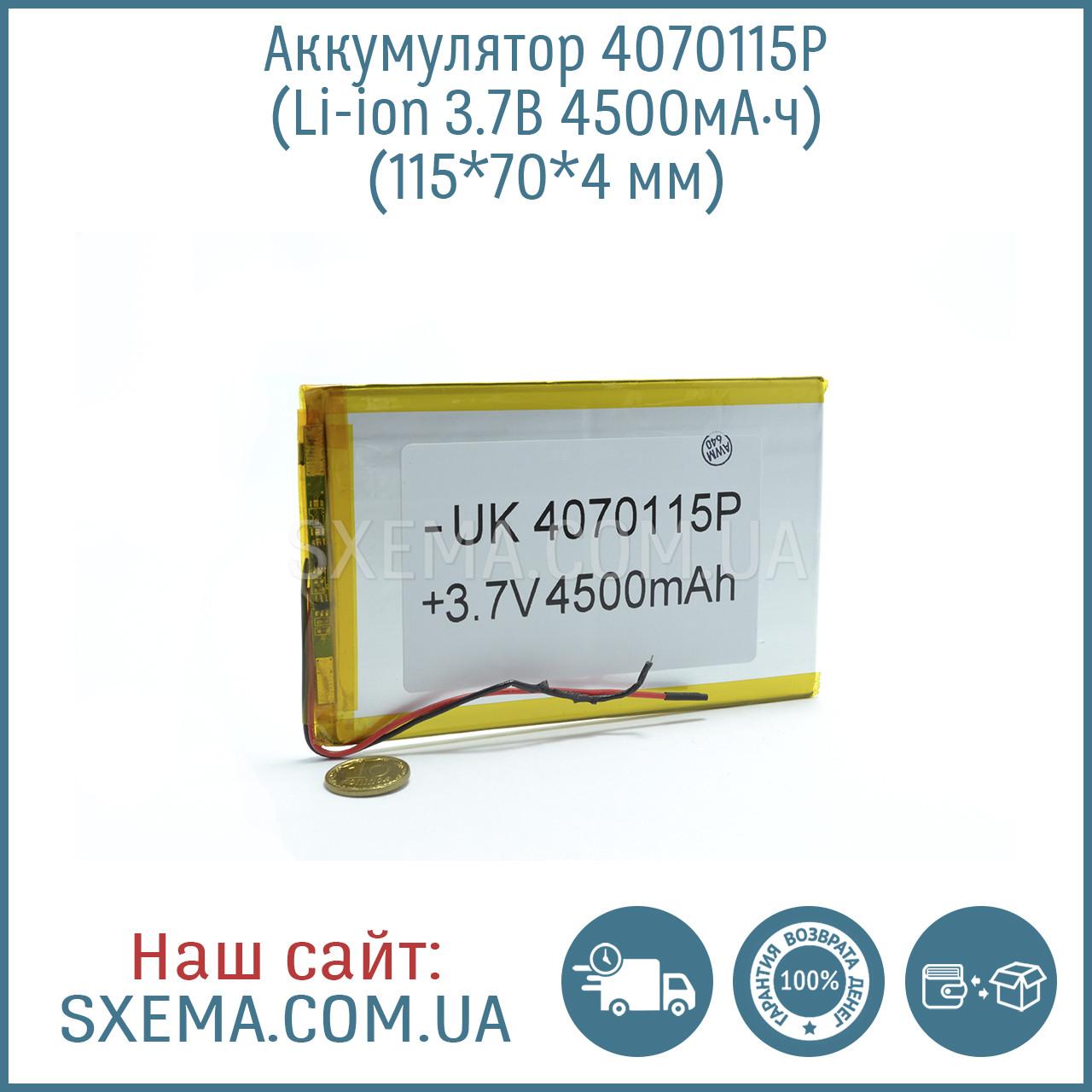Аккумулятор универсальный 4070115   (Li-ion 3.7В 4500мА·ч), (115*70*4 мм)