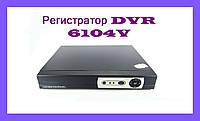 Регистратор DVR 6104V, видеорегистратор 4-х канальный hd dvr, видеорегистратор на 4 камеры!Спешите