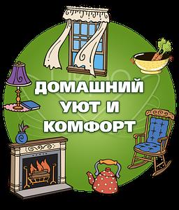 Домашний уют и комфорт