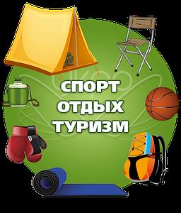 Спорт, отдых, туризм