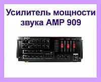 Усилитель мощности звука AMP 909, усилитель для дома, усилитель для авто!Спешите
