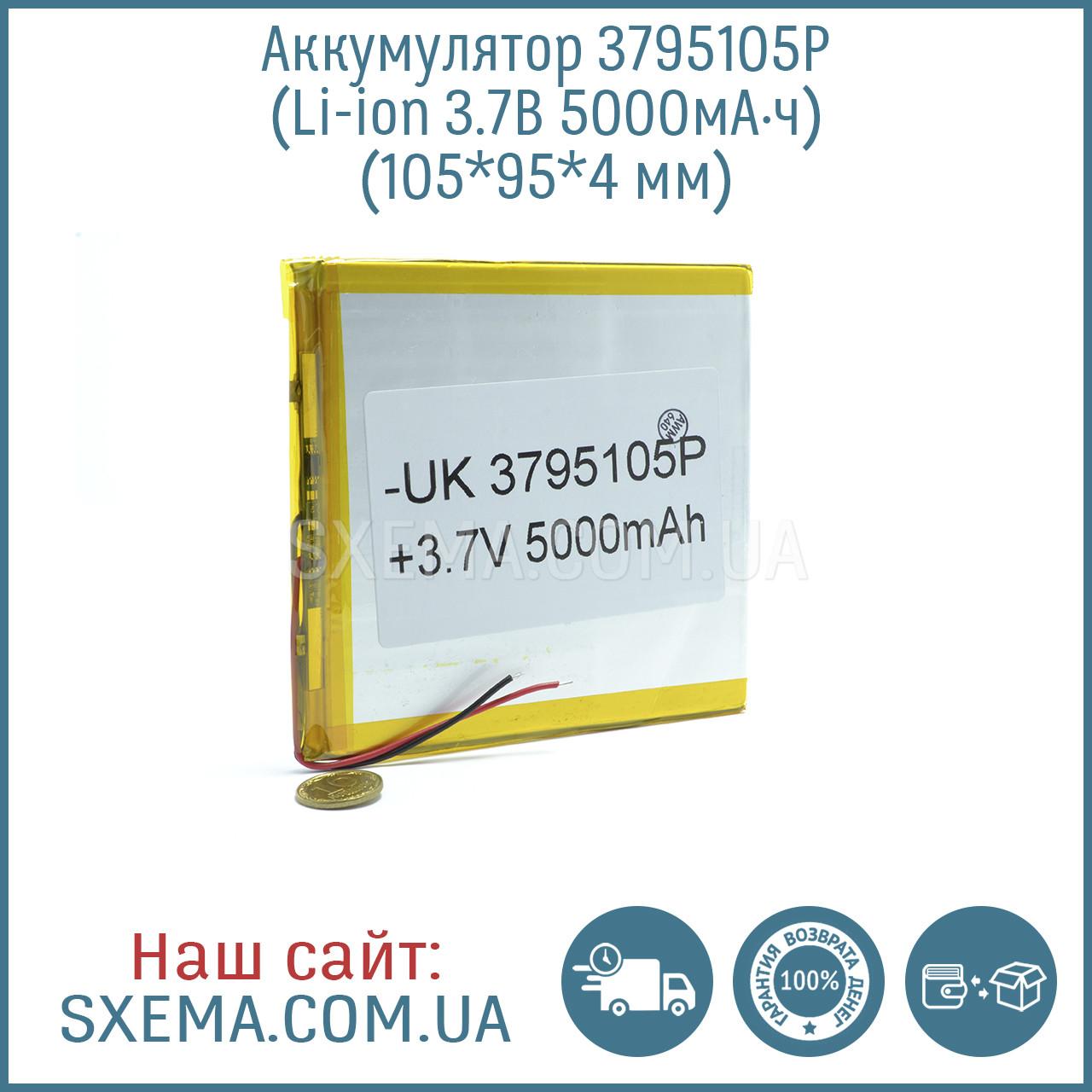 Аккумулятор универсальный 3795105   (Li-ion 3.7В 5000мА·ч), (105*95*4 мм)
