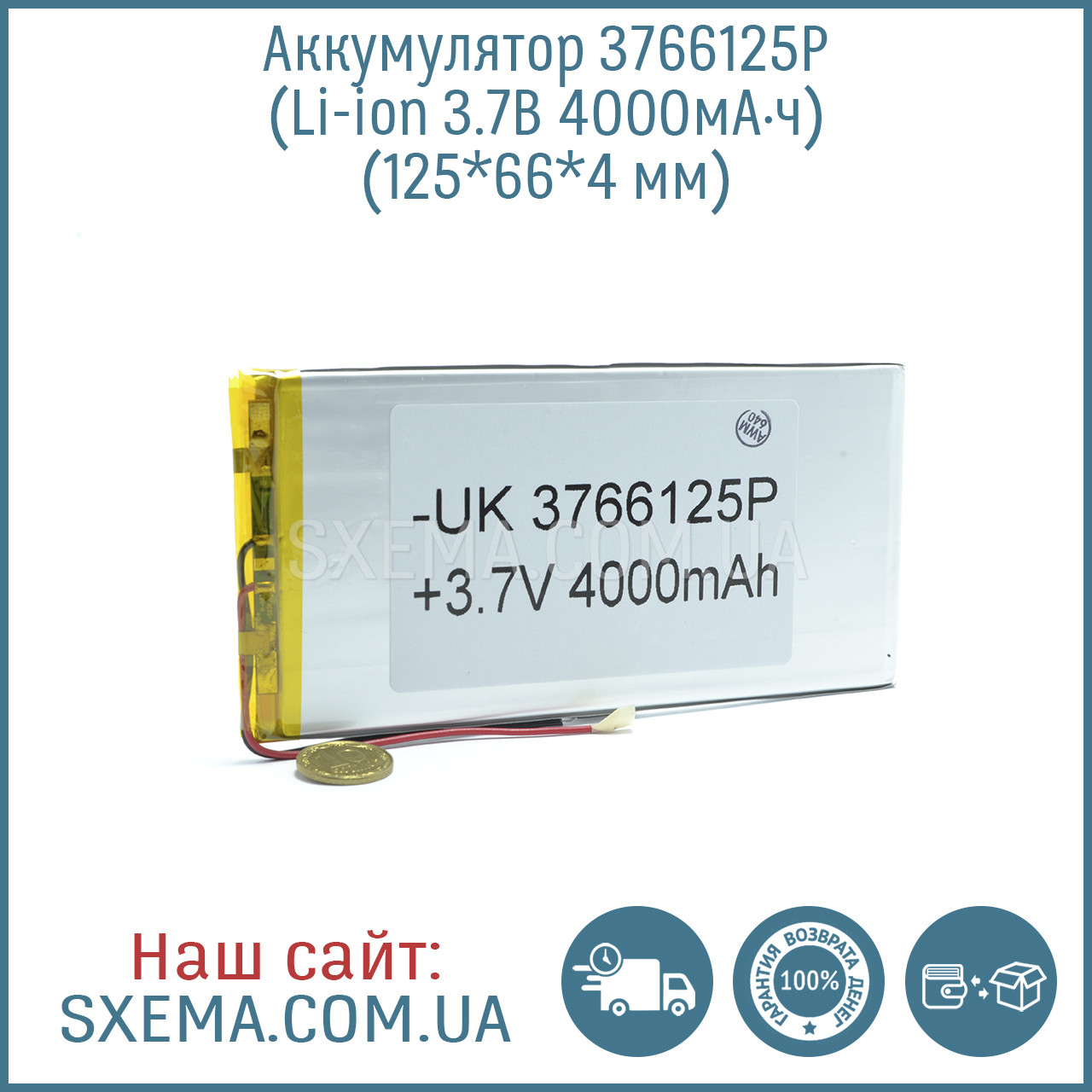 Аккумулятор универсальный 3766125   (Li-ion 3.7В 4000мА·ч), (125*66*4 мм)