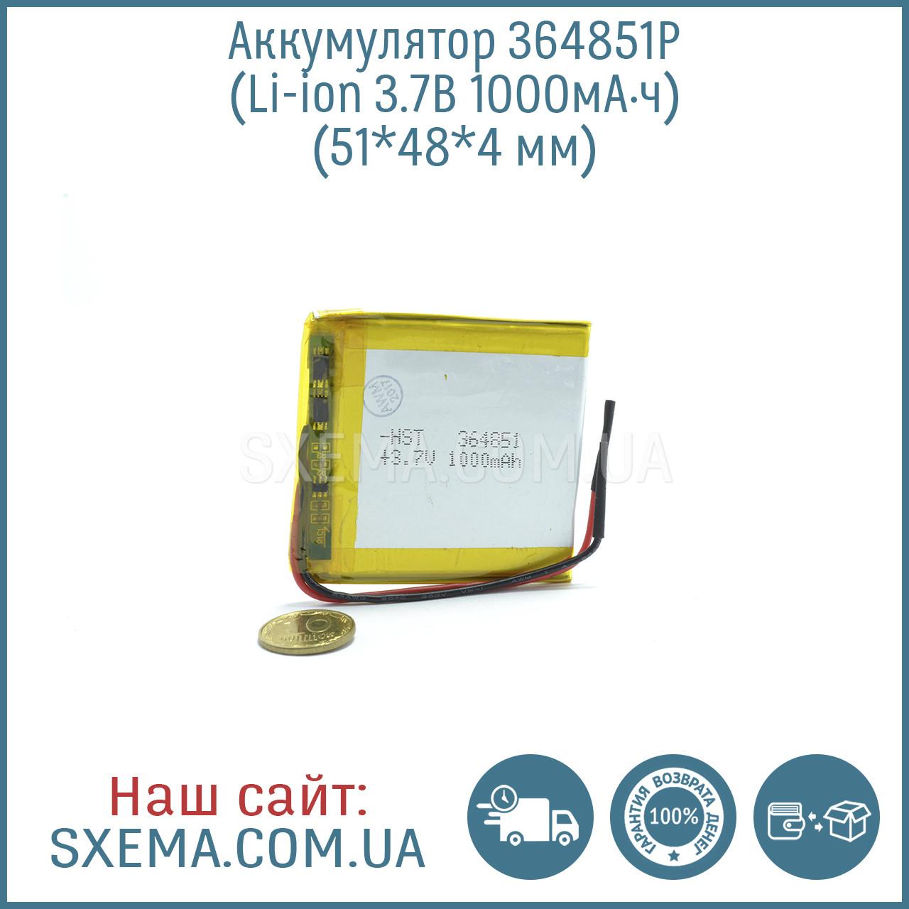 Аккумулятор универсальный 364851   (Li-ion 3.7В 1000мА·ч), (51*48*4 мм)