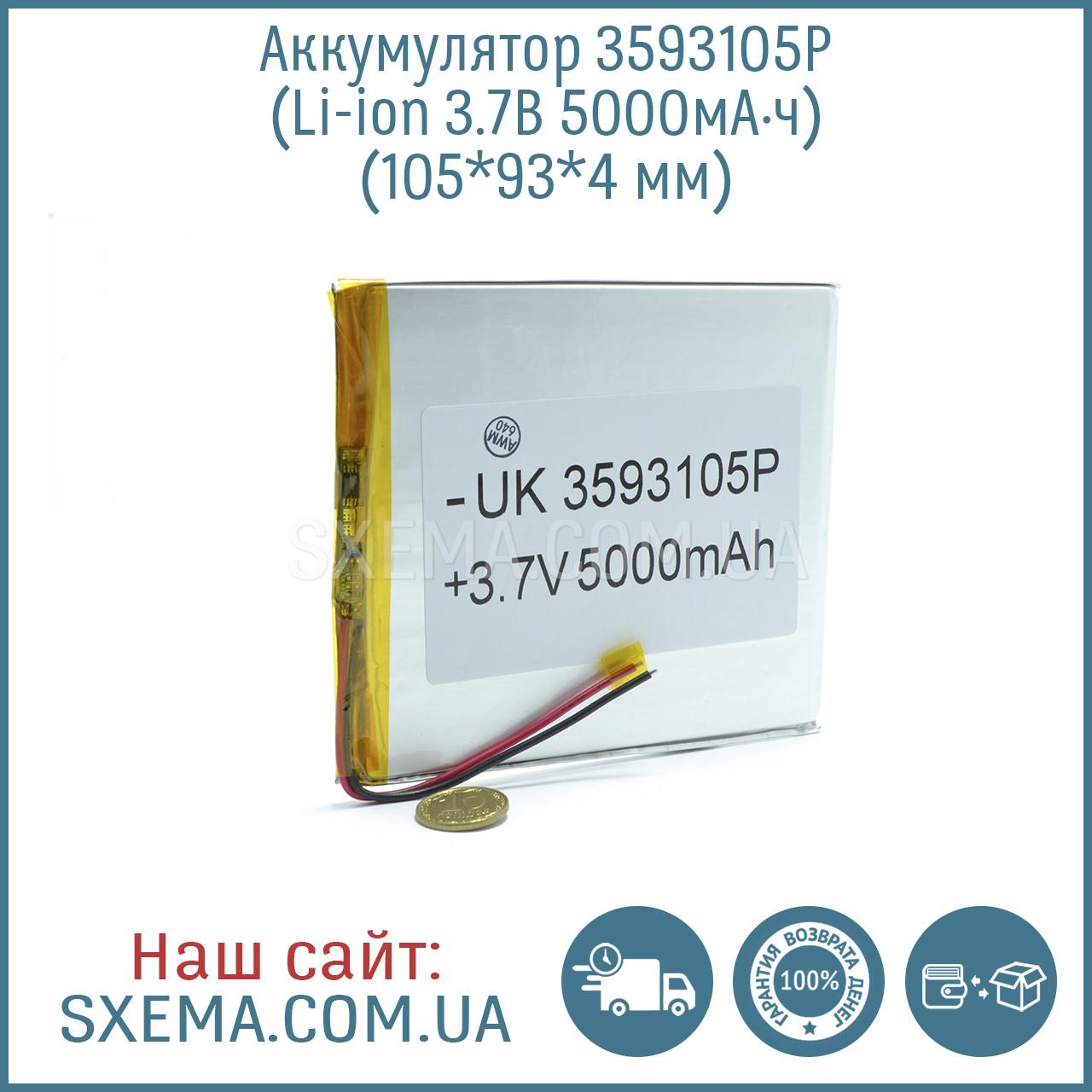 Аккумулятор универсальный 3593105    (Li-ion 3.7В 5000мА·ч), (105*93*4 мм)