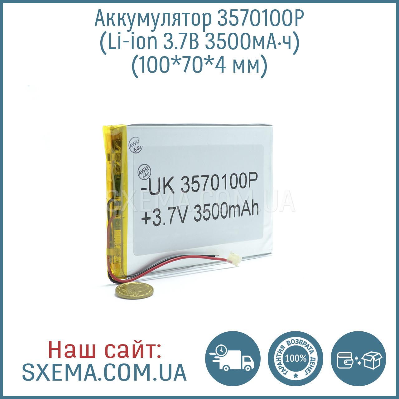 Аккумулятор универсальный 3570100   (Li-ion 3.7В 3500мА·ч), (100*70*4 мм)