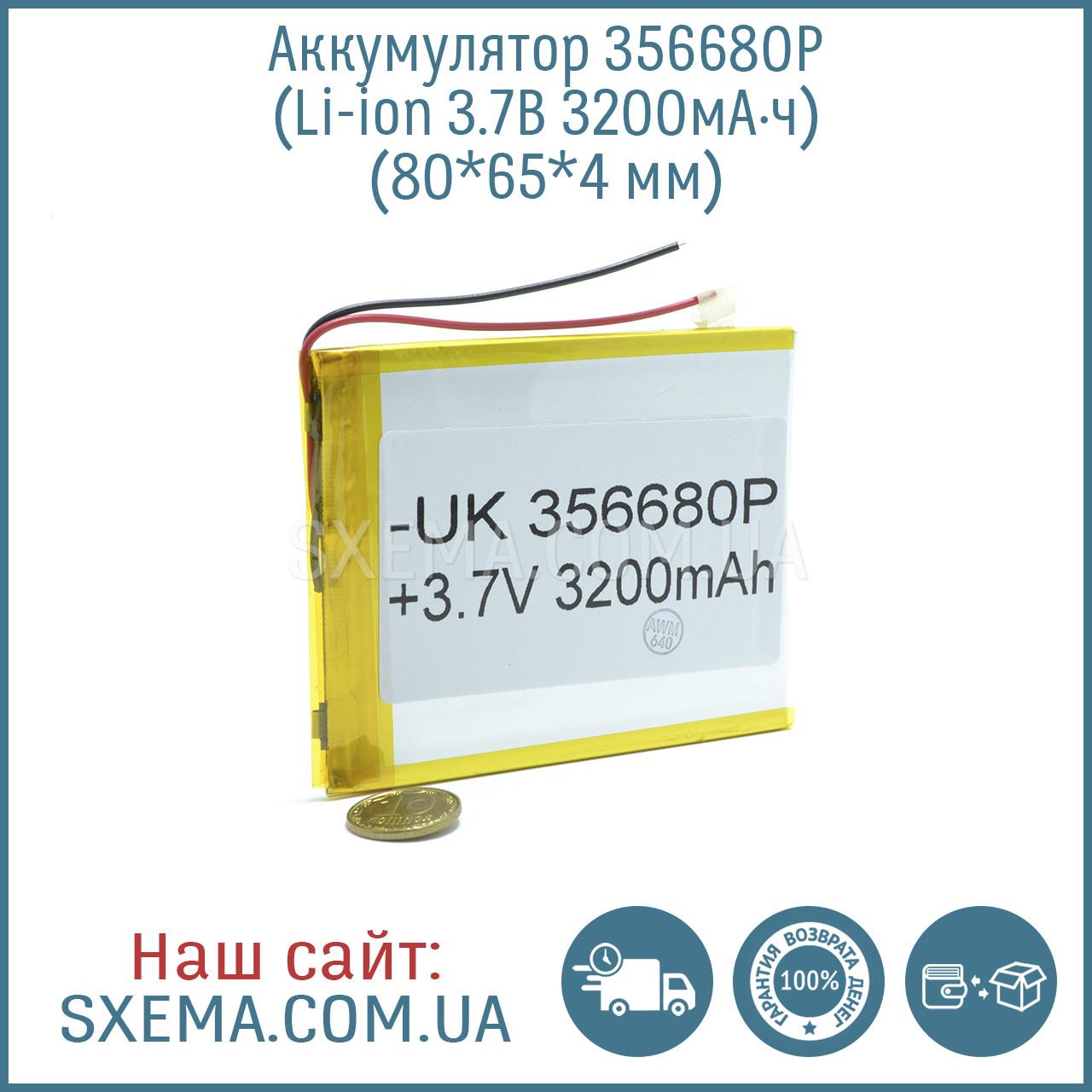 Аккумулятор универсальный 356680   (Li-ion 3.7В 3200мА·ч), (80*65*4 мм)