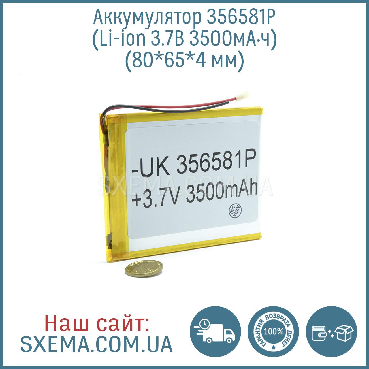 Аккумулятор универсальный 356581   (Li-ion 3.7В 3500мА·ч), (80*65*4 мм)