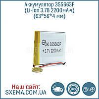 Аккумулятор  универсальный 355663   (Li-ion 3.7В 2200мА·ч), (63*56*4 мм)
